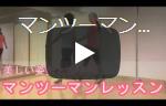 マンツーマンレッスンイメージ動画