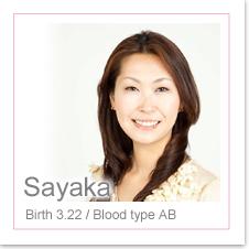 スタイリストSayaka