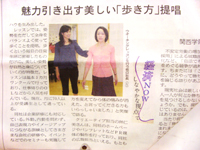 「中部経済新聞2」