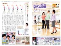 「中日新聞ショッパーNAT'S」