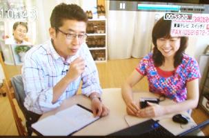 東海テレビ「スイッチ!」1