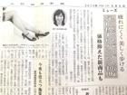 「中部経済新聞」2014年6月5日