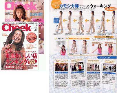 名古屋流行通信2005