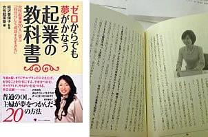 「ゼロからでも夢がかなう起業の教科書」