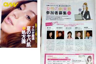 「ami」2008年8月号