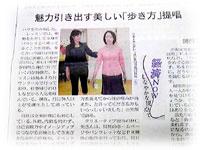 中部経済新聞にて
